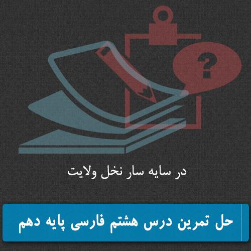 حل تمرین درس هشتم فارسی پایه دهم